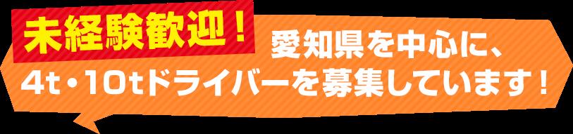 未経験歓迎!愛知県を中心に、4t・10tドライバーを募集しています